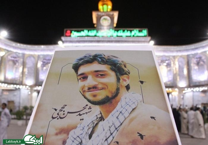 زیارت نیابتی زائران دانشگاهی به نیابت از شهید حججی