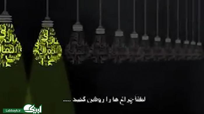 شعار عمره وعتبات دانشگاهیان سال 94