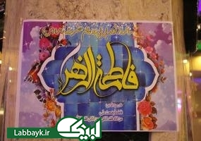 مراسم جشن  و سرور میلاد حضرت فاطمه(س) در محل استقرار دانشگاهیان در نجف اشرف برگزار شد
