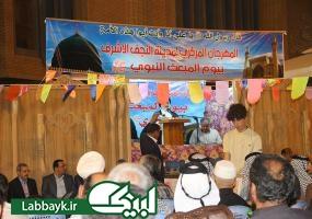 نجف اشرف در عید سعید مبعث غرق در شادی و سرور است