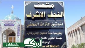 تاريخ و مشاهير عراق در موزه آثار باستاني شهر نجف اشرف/ تصاوير