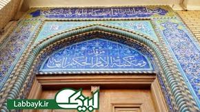 حوزه علمیه نجف با قدمتی هزار ساله محل پرورش علما و مراجع بزرگ جهان اسلام/تصاویر