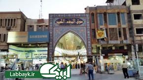بازار نجف منتظر بهبود اقتصاد ایران+ تصاویر