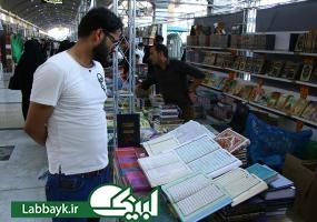 برپایی نمایشگاه کتاب در بین الحرمین/گزارش تصویری