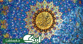 نقوش اسلیمی و خطوط اسلامی در کاشیهای حرم مطهر حضرت امام حسین (علیه السّلام)